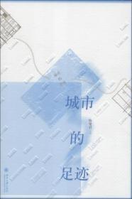 博物新知丛书:城市的足迹