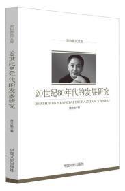 政协委员文库:20世纪80年代的发展研究