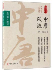 认认真真讲历史:中唐风波 (第三卷)