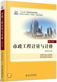 市政工程计量与计价(第3版)