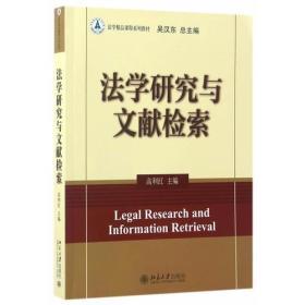 【二手包邮】法学研究与文献检索 高利红 北京大学出版社