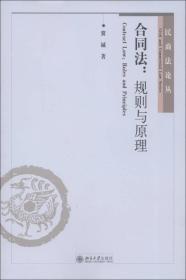 民商法论丛·合同法:规则与原理