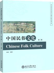 中国民俗文化(第二版)
