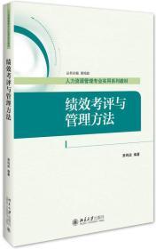 绩效考评与管理方法 (人力资源管理专业实用系列教材)