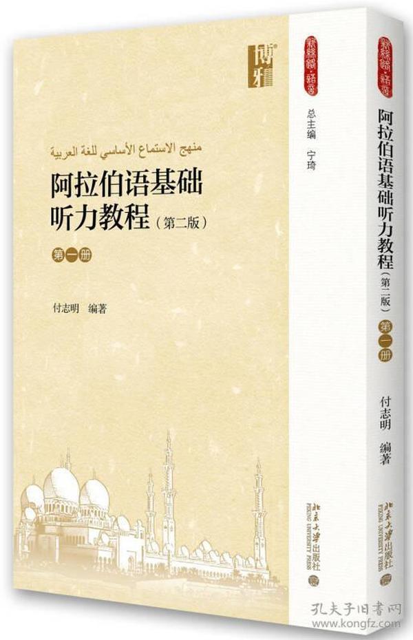 阿拉伯语基础听力教程(第二版)(第一册)