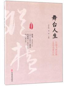舞台人生/纵横精华(第一辑)