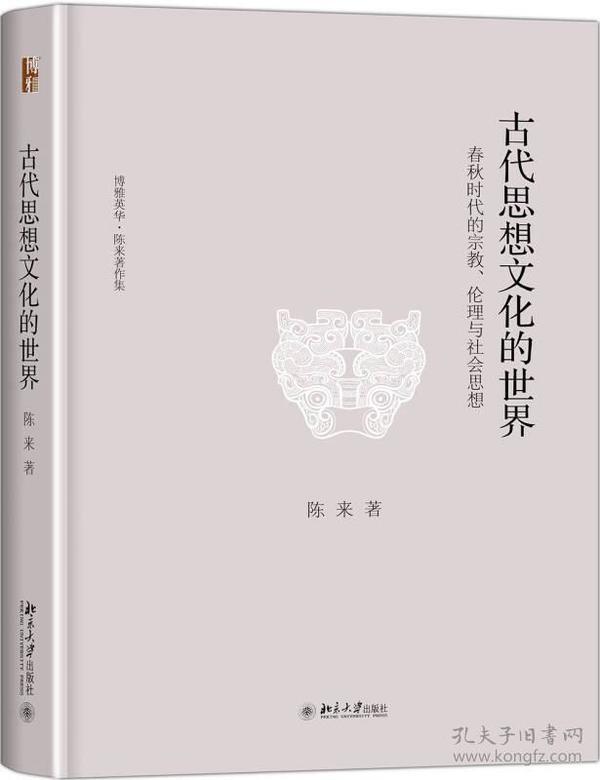 古代思想文化的世界:春秋时代的宗教、伦理与社会思想