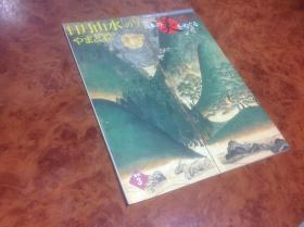 日月山水的长卷,周刊《日本の美》第 43 期