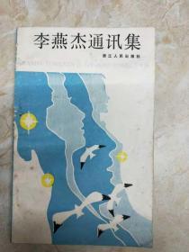 李燕杰通讯集