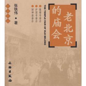 老北京的庙会:隆福寺庙会·护国寺庙会·财神庙庙会