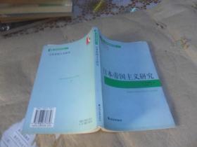 日本帝国主义研究 (依田熹家 著  )正版现货
