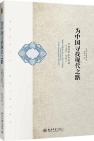 为中国寻找现代之路 中国留学生在美国(1900—1927)(第二版)