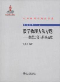 中外物理学精品书系·前沿系列(19)·数学物理方法专题:数理方程与特殊函数