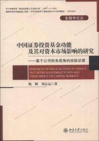 中国证券投资基金的功能及其对市场影响的研究:基于公司财务视角的经验证据