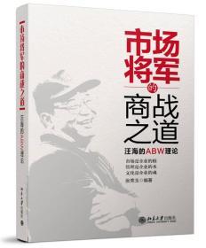 市场将军的商战之道:汪海的ABW理论
