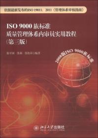【二手包邮】ISO 9000族标准质量管理体系内审员实用教程(第三版)