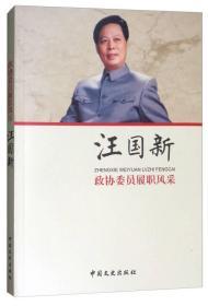 政协委员履职风采 汪国新