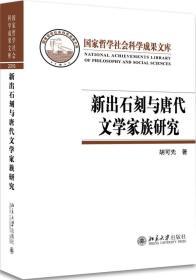 新出石刻与唐代文学家族研究