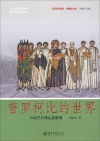 普罗柯比的世界:六世纪的拜占庭帝国