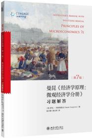 《经济学原理(第7版)微观经济学分册》:习题解答
