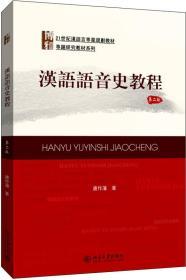 汉语语音史教程(第2版)