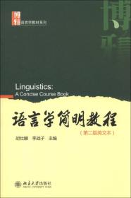 语言学简明教程