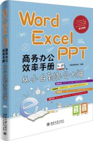 Word/Excel/PPT 商務辦公效率手冊:從小白到辦公大神