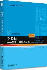 财税法——原理、案例与材料(第三版)