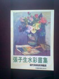 张子生水彩画集