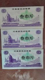 1972年、1975年、1980年河南省流动粮票(3市斤)