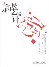 21世纪全国高等院校艺术与设计系列丛书:新民艺设计