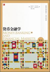 货币金融学(第3版)(英文注释版)