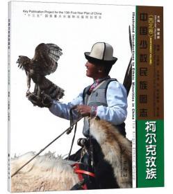 柯尔克孜族/中国少数民族图志(西北卷)