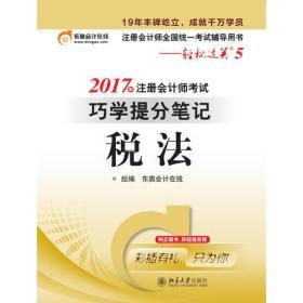 税法(注册会计师全国统一考试辅导用书)/2017年注册会计师考试巧学提分笔记