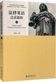 法律英语泛读教程(下)