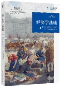 经济学基础第七7版曼昆北京大学出版社教材9787301281475s