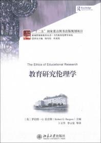 新视野教师教育丛书·当代教育伦理学译丛:教育研究伦理学