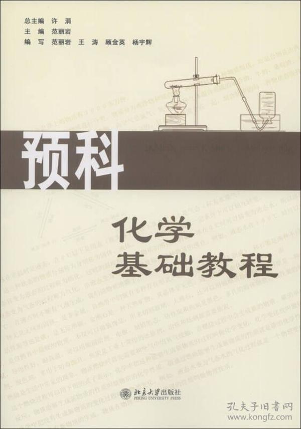 预科化学基础教程(本科教材)