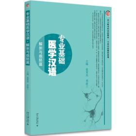 专业基础医学汉语·解剖与组胚篇
