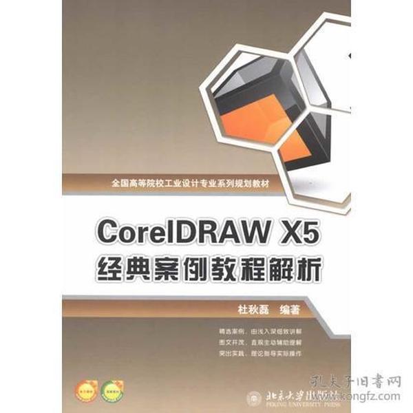 CorelDRAW X5 经典案例教程解析