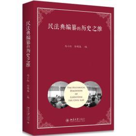 民法典编纂的历史之维