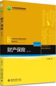 财产保险(第2版)