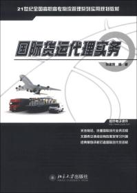 21世纪全国高职高专物流管理系列实用规划教材:国际货运代理实务
