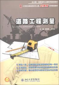 北大版·高职高专土建系列规划教材:道路工程测量