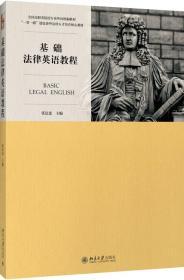 基础法律英语教程