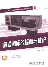 21世纪全国高职高专机电系列技能型规划教材:普通机床的检修与维护