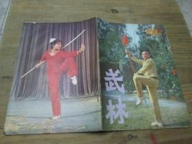 武林《1983年第2期》