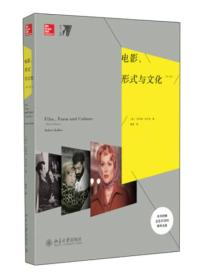 电影、形式与文化(第三版)