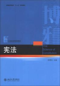 宪法 胡锦光 北京大学出版社