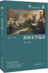 二手美国文学选读第二版第2版 陶洁 北京大学出版社9787301282236r
